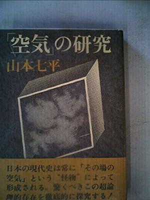 「空気」の研究 (1977年)