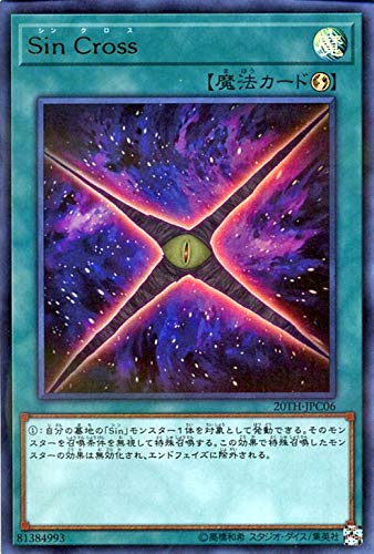 遊戯王カード Sin Cross(ウルトラパラレルレア) 20th ANNIVERSARY LEGEND COLLECTION(20TH) | シン クロス 速攻魔法 ウルトラパラレル レア