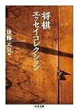 将棋エッセイコレクション (ちくま文庫) 画像