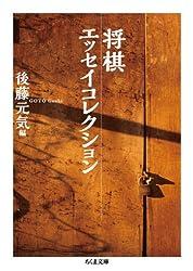 将棋エッセイコレクション (ちくま文庫)