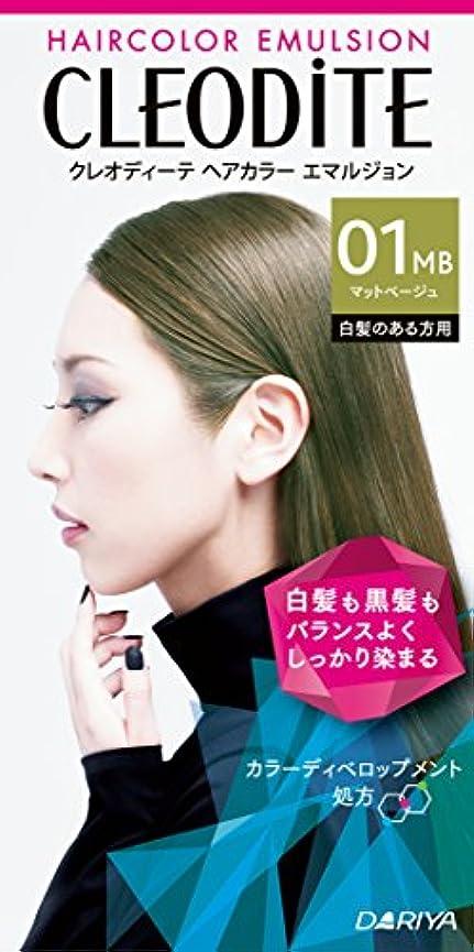 より良いドラマ一目クレオディーテ ヘアカラーエマルジョン (白髪のある方用) 01MB <マットベージュ>