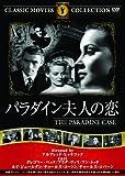 パラダイン夫人の恋 [DVD]