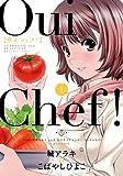 Oui Chef! / こばやし ひよこ のシリーズ情報を見る
