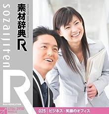 素材辞典[R(アール)] 025 ビジネス・笑顔のオフィス