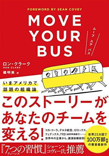 ムーブ ユア バスの詳細を見る