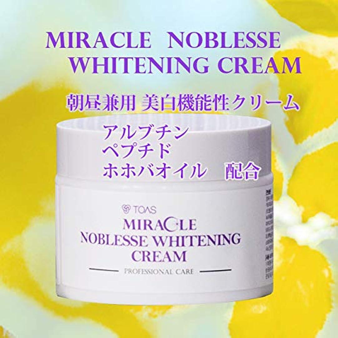 下向き属する環境に優しいTOAS ミラクル?ノブレス美白クリーム 50g ホワイトニングクリーム アルブチン配合 ペプチド配合 ホホバオイル配合