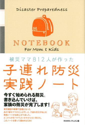 被災ママ812人が作った子連れ防災実践ノートの詳細を見る