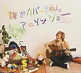 影山ヒロノブデビュー40周年記念アニソンカバーアルバム「誰がカバーやねんアニソンショー」(40th Anniversary Edition)(初回限定盤)(Blu-ray Disc+2DVD付)