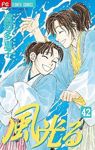 風光る コミック 1-42巻セット
