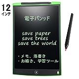 HOMESTEC 12インチ 電子手帳 文房具 電子パッド 電子メモ デジタルペーパー (緑)