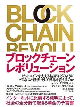 [ドン・タプスコット, アレックス・タプスコット]のブロックチェーン・レボリューション ――ビットコインを支える技術はどのようにビジネスと経済、そして世界を変えるのか