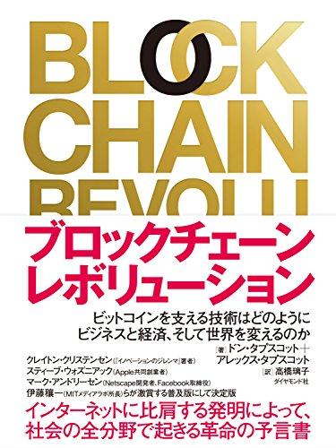 ブロックチェーン・レボリューション ――ビットコインを支える技術はどのようにビジネスと経済、そして世界を変えるのか書影