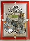 中世の大聖堂 (三省堂図解ライブラリー)