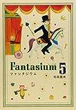 ファンタジウム(5) (モーニング KC)