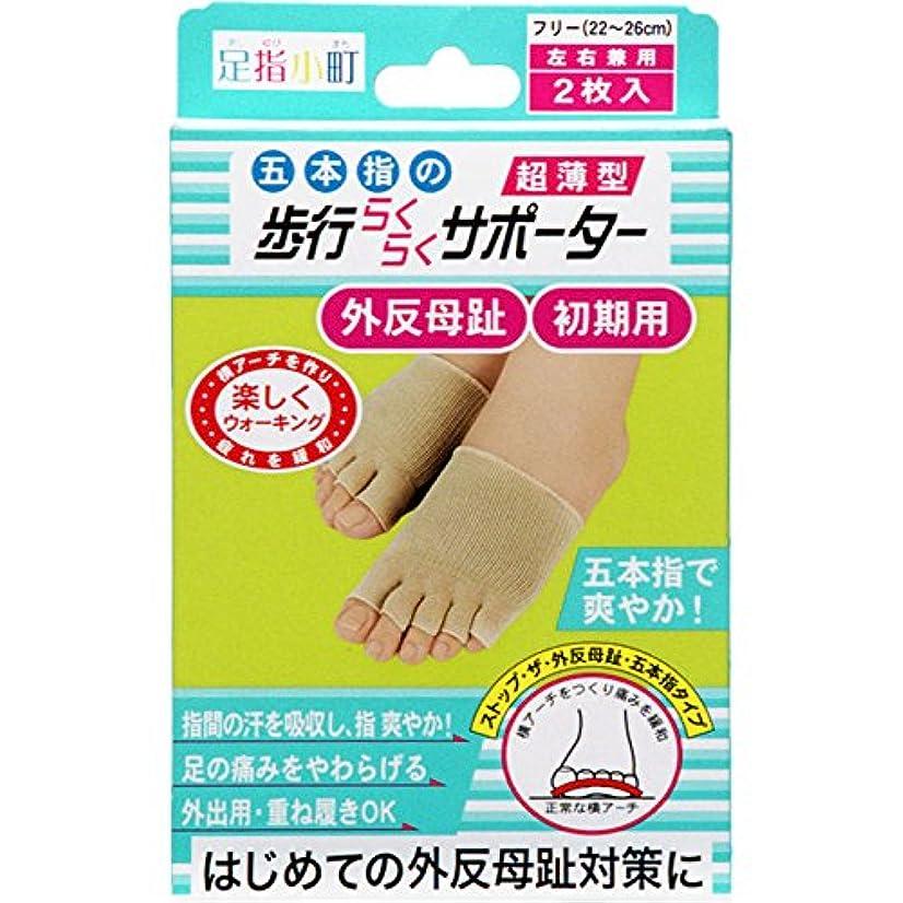 痛み強制表向き足指小町 歩行らくらくサポーター 五本指タイプ (2枚入り)
