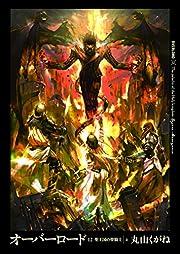 オーバーロード12 聖王国の聖騎士 上