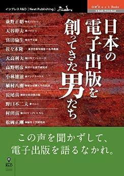 [インプレスR&D]の日本の電子出版を創ってきた男たち OnDeck Books (OnDeck Books(NextPublishing))