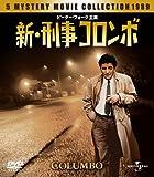 新・刑事コロンボ バリューパック[DVD]