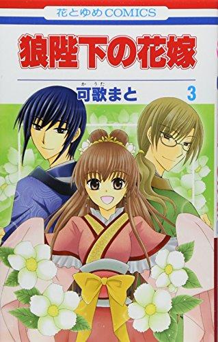 狼陛下の花嫁 3 (花とゆめCOMICS)