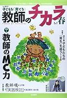 子どもを「育てる」教師のチカラ no.017 特集:教師のMC力