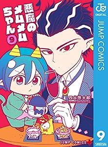 悪魔のメムメムちゃん 9 (ジャンプコミックスDIGITAL)