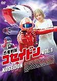恐竜戦隊コセイドン VOL.1[DVD]