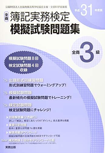 平成31年度版 全商簿記実務検定模擬試験問題集 3級