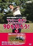 NHKハイビジョンスーパーゴルフ マッシ-倉本のチャンピオンズゴルフ90を切ろう!Vol.1 [DVD]
