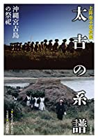 太古の系譜 上井幸子写真集——沖縄宮古島の祭祀