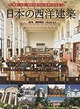 明治・大正・昭和の息づかいを今に伝える 日本の西洋建築 (Gakken Mook) 画像