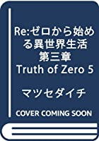 Re:ゼロから始める異世界生活 第三章 Truth of Zero 第05巻