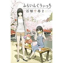ふらいんぐうぃっち(2) (週刊少年マガジンコミックス)