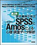 研究事例で学ぶSPSSとAmosによる心理・調査データ解析 第3版