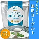 [2袋]プレミアム湯田ヨーグルト 加糖 800g