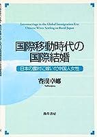 国際移動時代の国際結婚―日本の農村に嫁いだ中国人女性