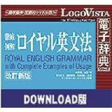 ロイヤル英文法改訂新版 for Mac ダウンロード版 [ダウンロード]