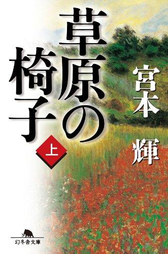 草原の椅子(上) (幻冬舎文庫)の詳細を見る