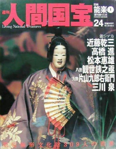 週刊人間国宝 24 芸能 能楽1 2006年11月12日号