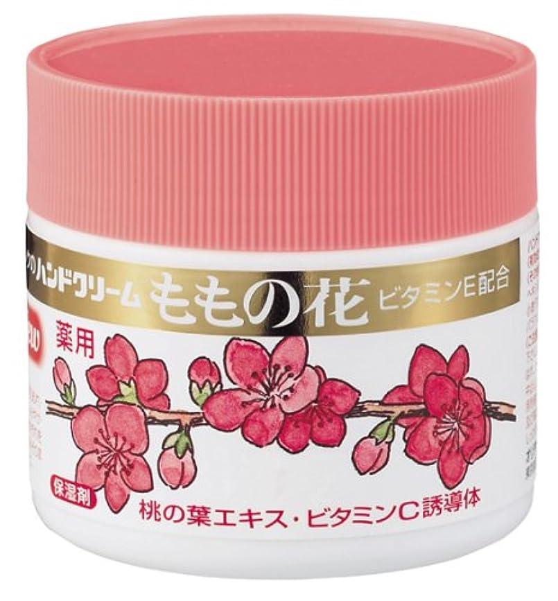 気を散らす高潔なドールハンドクリーム ももの花C 70g