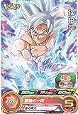 スーパードラゴンボールヒーローズ 「孫悟空」  UVPJ-01 Vジャンプ
