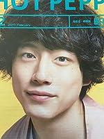 坂口健太郎 インタビュー 掲載 冊子 非売品