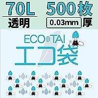 70L 透明ごみ袋【厚さ0.03mm】500枚入り【Bedwin Mart】
