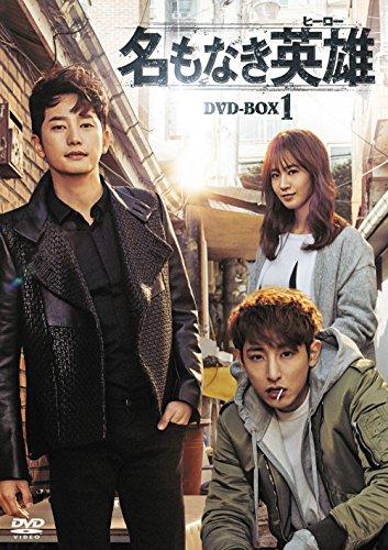 名もなき英雄<ヒーロー>DVD-BOX1[DVD]