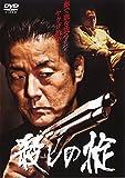殺しの掟[DVD]