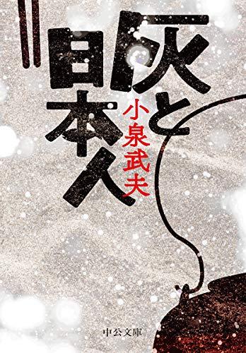 灰と日本人 (中公文庫 こ)
