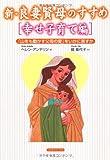 新・良妻賢母のすすめ「幸せ子育て編」