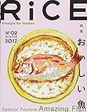 RiCE(ライス)No.2 WINTER 2017 画像