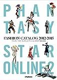 ファンタシースターオンライン2 ファッションカタログ 2012-2015