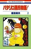 パタリロ源氏物語! 2 (花とゆめコミックス)