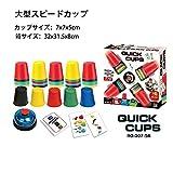 Whatsko スピードカップス 教育玩具 知的ゲーム スポーツスタッキング カップ30個セット